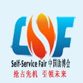 China VMF 2019 – China Int'l Vending Machines & Self-Service Facilities Fair